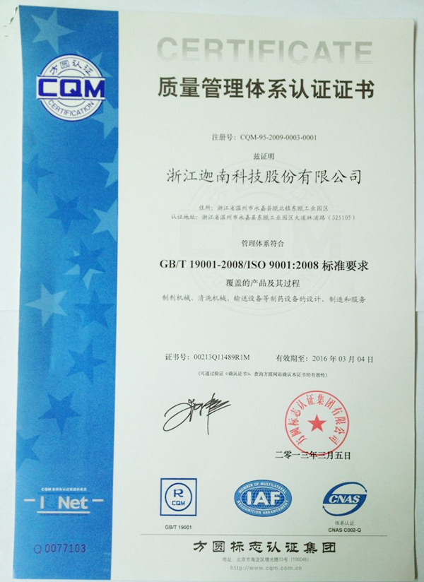 ISO9001:2008 Quality Management Certification